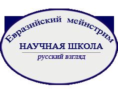 "Научная школа ""Евразийский мейнстрим"""