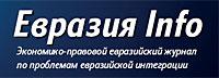 Евразия Info - Экономико-правовой евразийский журнал по проблемам евразийской интеграции