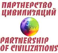 """Журнал """"Партнерство цивилизаций"""""""
