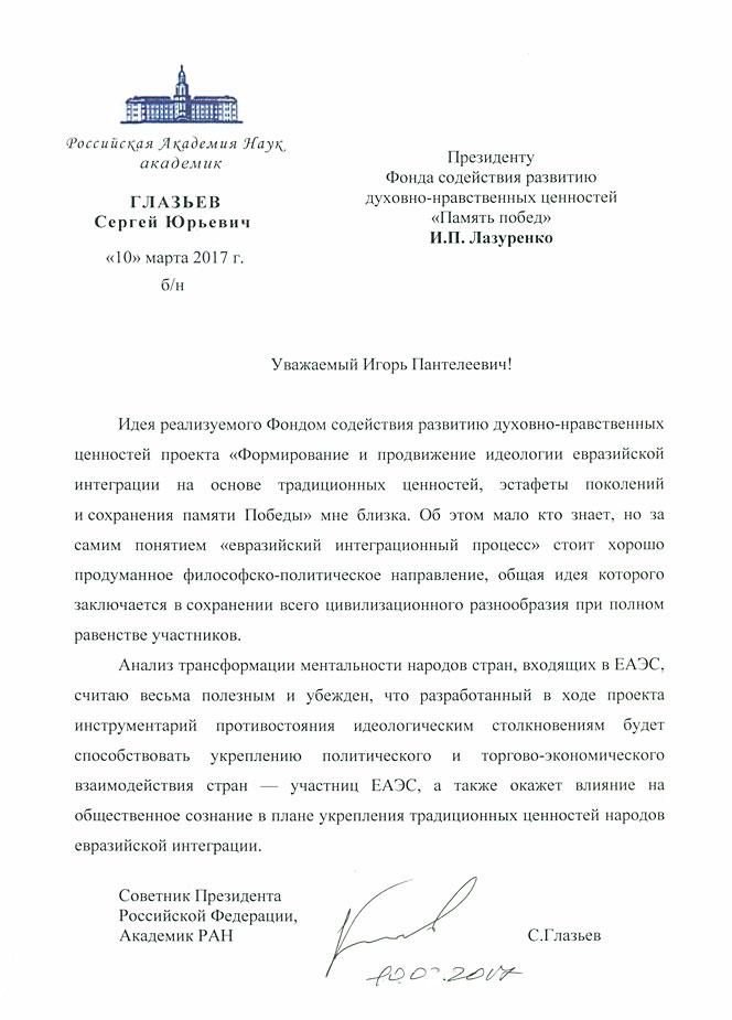 Академику РАН С.Ю. Глазьеву близка идея реализуемого Фондом «Память побед» проекта