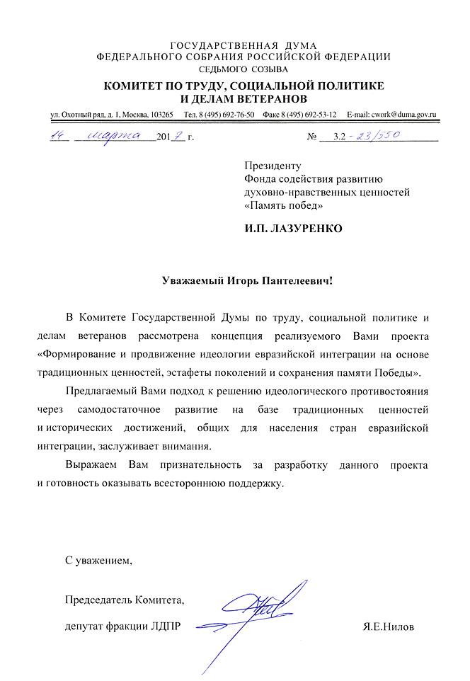 Проект Фонда поддержан Комитетом Госдумы по труду, социальной политике и делам ветеранов