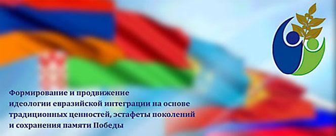 Формирование и продвижение идеологии евразийской интеграции на основе традиционных ценностей, эстафеты поколений и сохранения памяти Победы