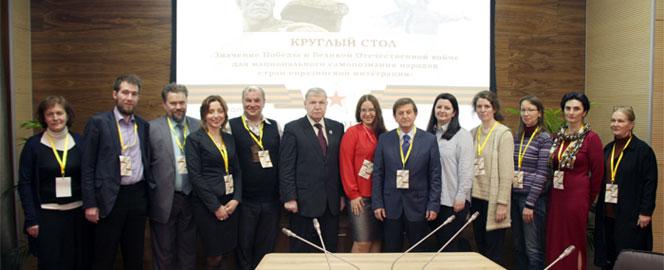 Круглый стол на тему «Значение Победы в Великой Отечественной войне для национального самопознания народов стран евразийской интеграции»