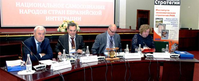 В Москве прошел Объединенный форум обществоведов «Национальное самосознание народов стран евразийской интеграции»