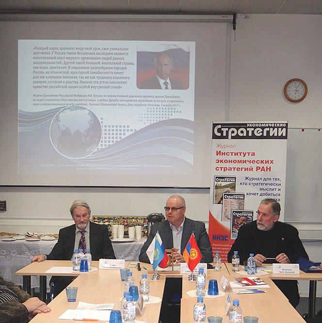 Второе заседание дискуссионного клуба «Евразийский межнациональный ковчег»