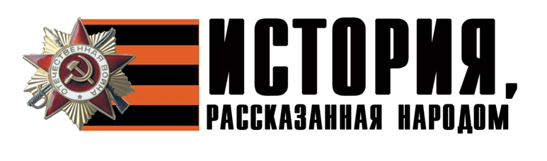 Форум «История, рассказанная народом: 75 лет Великой Победы»