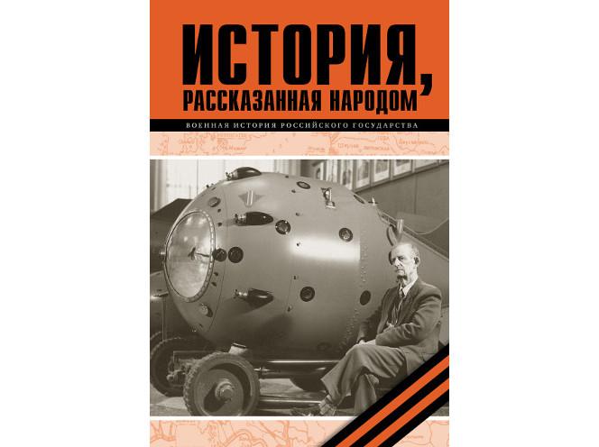Готовится к печати издание, посвященное 75-летию атомной промышленности