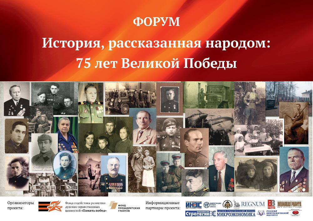 Форум <История, рассказанная народом: 75 лет Великой Победы>